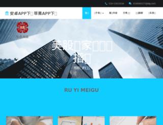 ruyitrade.com screenshot