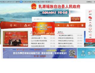 ruyuan.gov.cn screenshot
