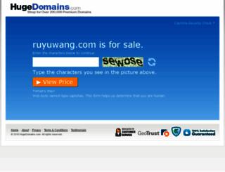 ruyuwang.com screenshot