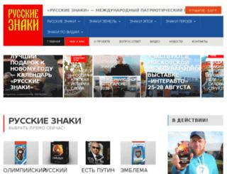 ruznaki.com screenshot