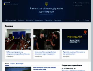 rv.gov.ua screenshot