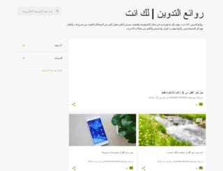 rwaae3altadwen.blogspot.com screenshot