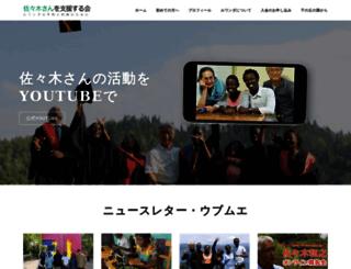 rwanda-wakai.net screenshot