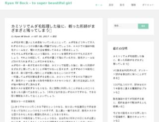 ryanwbock.com screenshot