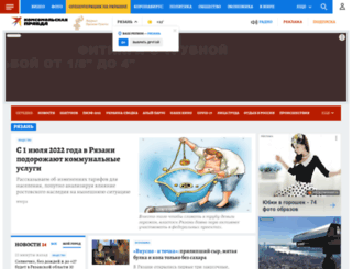 ryazan.kp.ru screenshot