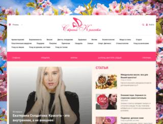 ryazan.strana-krasoty.ru screenshot