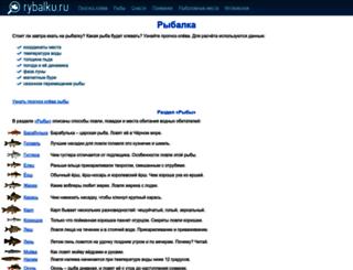 rybalku.ru screenshot