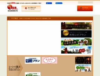 ryokan.or.jp screenshot