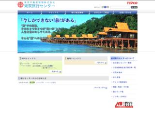 ryokou-tls.com screenshot