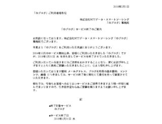 ryomayu.noblog.net screenshot