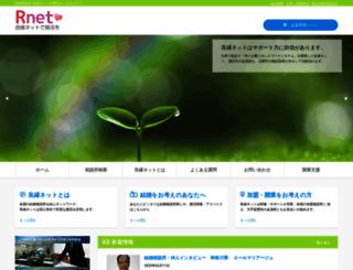 ryouen-net.com screenshot