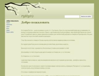 rytty.ru screenshot