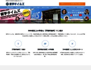 ryugaku.net screenshot