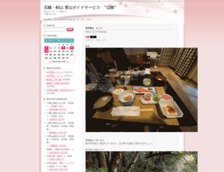ryuishizuchi.jugem.jp screenshot