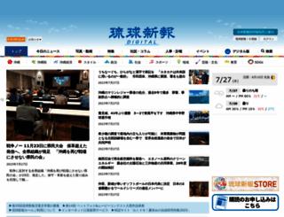 ryukyushimpo.jp screenshot