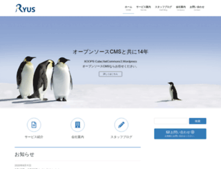 ryus.co.jp screenshot