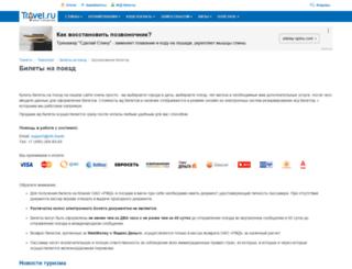 rzd.travel.ru screenshot