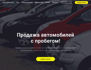 rznavto.ru screenshot