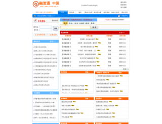 rztong.com.cn screenshot