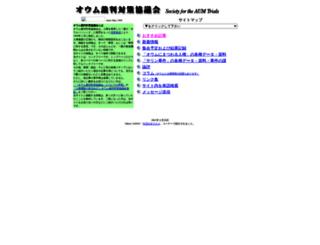 s-a-t.org screenshot
