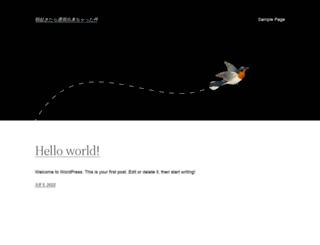 s-group.jp screenshot