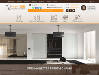 s-kupe.com screenshot
