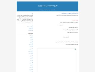 s-mohammadi.blogfa.com screenshot