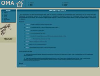 s-oma.narod.ru screenshot