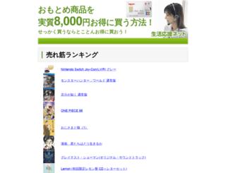 s-ouen.net screenshot