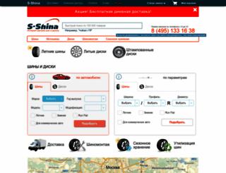 s-shina.ru screenshot