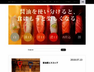 s-shoyu.com screenshot