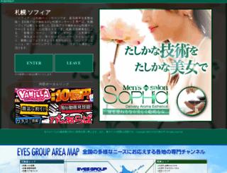 s-sophia.net screenshot
