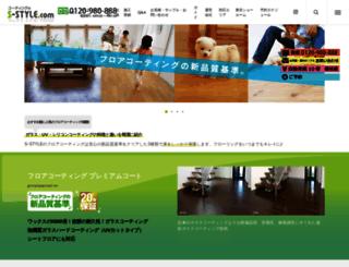 s-style-coating.com screenshot
