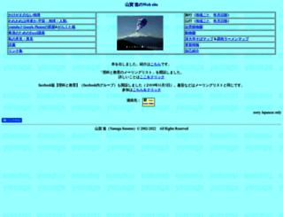 s-yamaga.jp screenshot