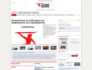 s.enet.gr screenshot