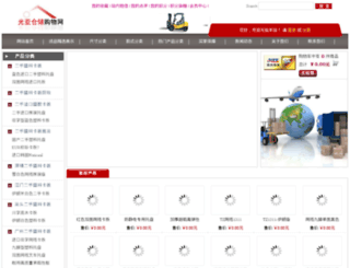 s.huitone-pallets.com screenshot