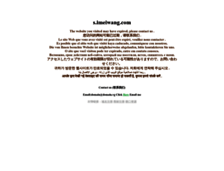 s.imeiwang.com screenshot