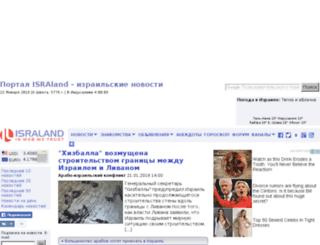 s.isra.com screenshot