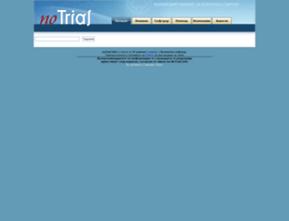 s.notrial.info screenshot