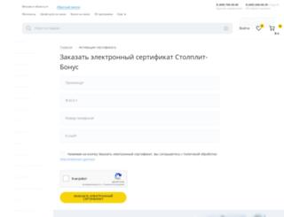 s.stolplit.ru screenshot