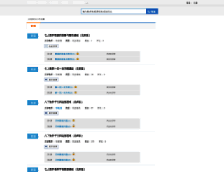 s.xxt.cn screenshot