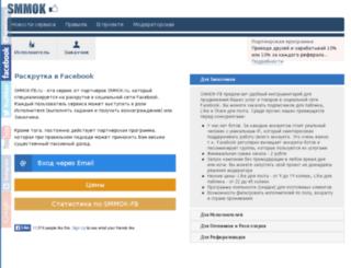 s0kfbru.ru screenshot