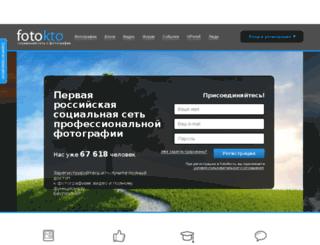 s1.fotokto.ru screenshot