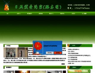 s1.shangzhixin.com screenshot