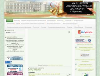 s11028.edu35.ru screenshot