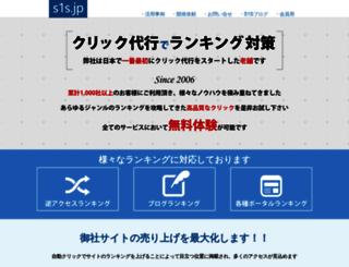 s1s.jp screenshot