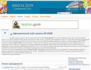 s2029.ru screenshot