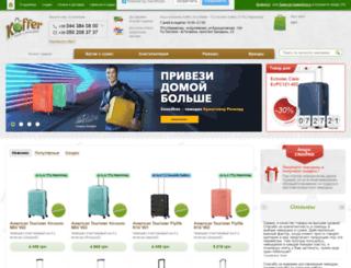 s4.koffer.com.ua screenshot