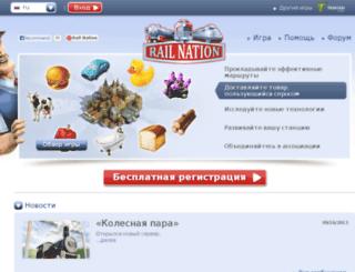 s5.railnation.ru screenshot