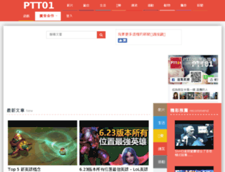 s78.ptt01.cc screenshot